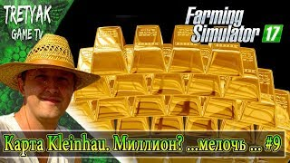 Farming Simulator 2017. Как заработать миллион.