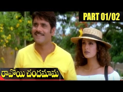Ravoyi Chandamama Telugu  Movie Part 01/02 || Nagarjuna, Anjala Zaveri, Keerthi Reddy