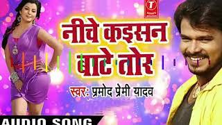 A Nehawa Uper Ba Atna Gor Nichawa Kaisan Hoi Tor Full Dj Mix