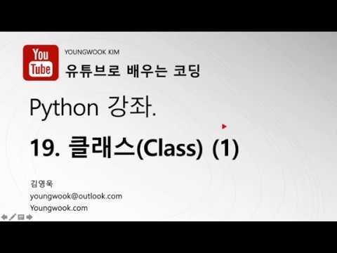유튜브로 배우는 코딩 파이썬 강좌 19 클래스(Class)(1) 개념