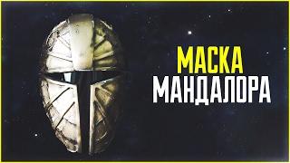 Маска Мандалора круче тёмного меча? | Star Wars: Истории