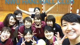 2017 奈良女子大学ハンドボール部 新歓PV