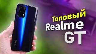 Полный обзор Realme GT - Мощный флагман за доступные деньги