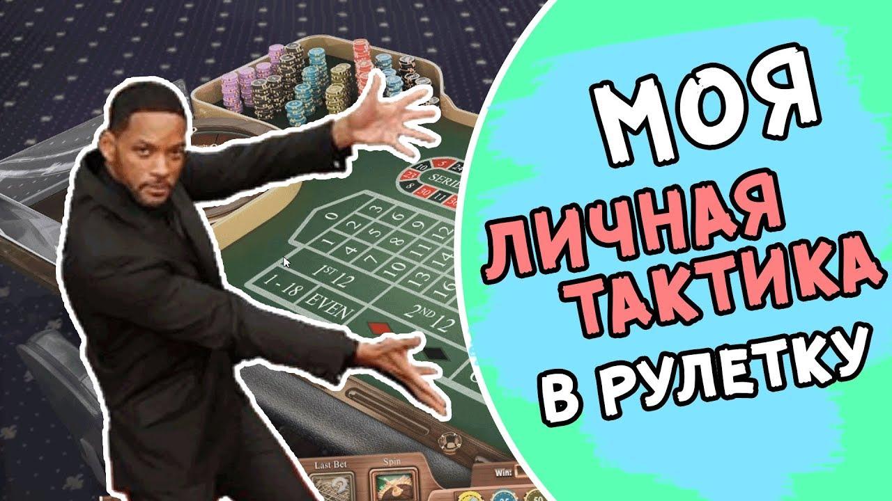 Казино Вулкан Рулетка Играть | Моя Личная Тактика Выигрыша в Рулетку в Онлайн