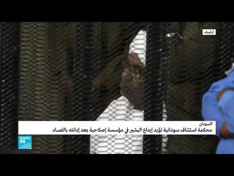 محكمة استئناف سودانية تؤيد إيداع عمر البشير في مؤسسة إصلاحية  - نشر قبل 1 ساعة