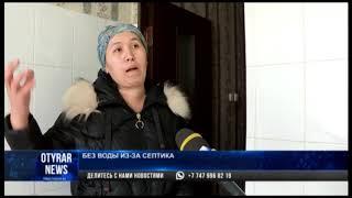 Септик в Сайрамском районе стал причиной для беспокойства жителей