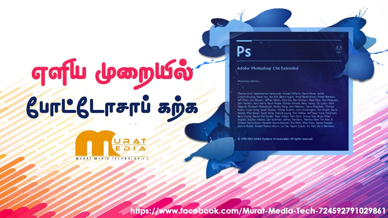 Photoshop tools tutorials in tamil part 1 step by step youtube photoshop tools tutorials in tamil part 1 step by step baditri Images