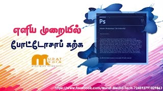 Photoshop tools Tutorials in tamil Part - 1 Step by Step