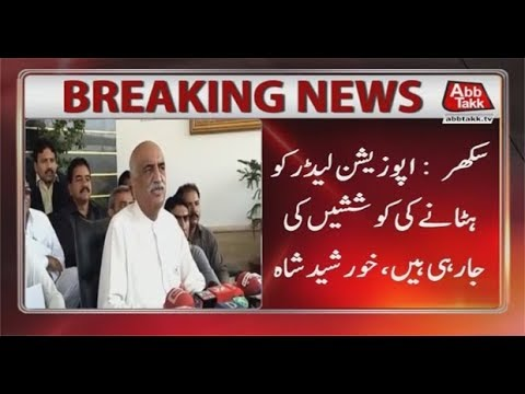 Shah Asks MQM, PTI to Fulfill Wish to Change Opposition Leader