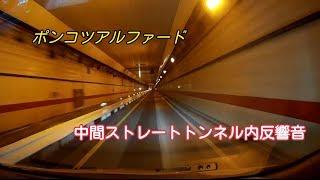 ポンコツアルファード中間ストレートトンネル内反響音