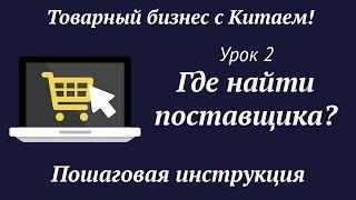Интернет-магазин на автопилоте. Ниши и поставщики. 2 часть