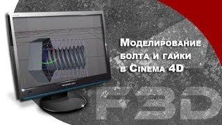 [F3D] Моделирование болта и гайки в Cinema 4D