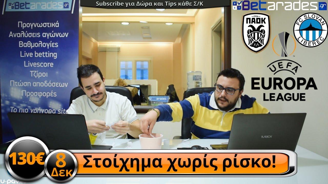 Η Ελλάδα παίζει UEFA & 130€ παίζονται στα σχόλια - Προγνωστικά στοιχήματος (8/12)