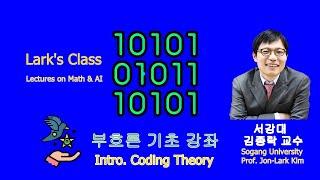 2020년 1학기 통신수학 24강(Coding Theo…