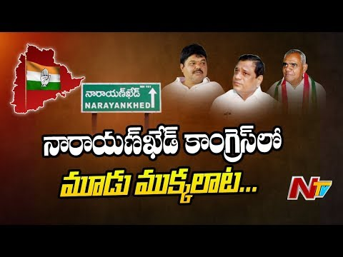 What Is T Congress Position In Narayankhed ? | Medak District | Poru Telangana | NTV