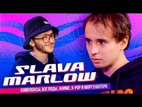 SLAVA MARLOW – Комплексы, Взгляды, Аниме, K-POP и Моргенштерн (Подкаст Джарахова №1)