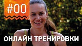 ИНТРО.Онлайн тренировки по фитнесу от Двукратной Чемпионки мира Марии Попретинской!