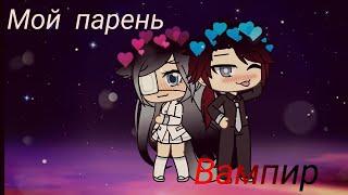 Мини-фильм    Мой парень - вампир   