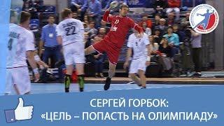 "Сергей Горбок: ""Цель - попасть на Олимпиаду"""