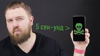 "Как ""убить"" iPhone за 5 секунд"