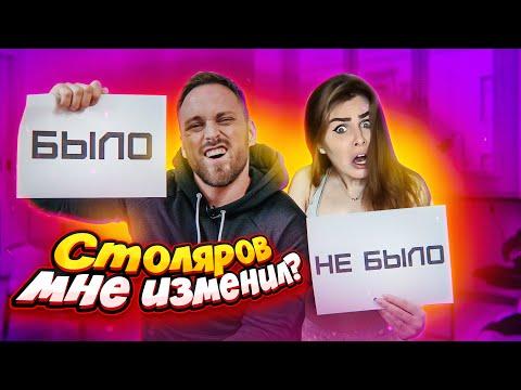 БЫЛО/НЕ БЫЛО С БЫВШИМ || Алексей Столяров признался в измене???