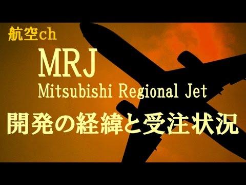 MRJ  Mitsubishi Regional Jet 開発の経緯と受注状況