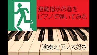 エリアメールの音 ピアノver. thumbnail
