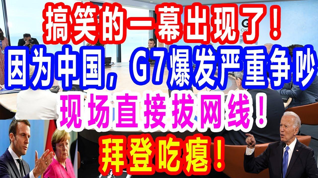 搞笑的一幕出现了!因为中国,G7爆发严重争吵,现场直接拔网线!拜登吃瘪!