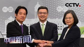 [中国新闻] 民进党初选民调遭质疑 | CCTV中文国际