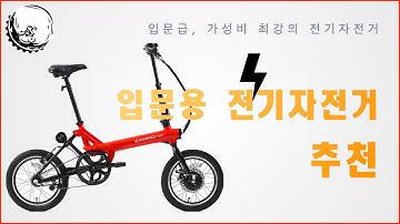 입문급 가성비 전기자전거를 추천드립니다 I 전기자전거 Top3