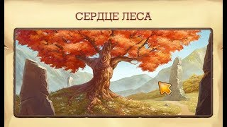 Чистим  Сердце леса Клондайк