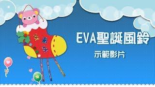 EVA聖誕風鈴-介紹影片