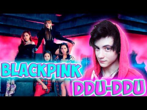 BLACKPINK - '뚜두뚜두 (DDU-DU DDU-DU)' M/V Реакция   BLACKPINK   Реакция на BLACKPINK DDU-DU DDU-DU