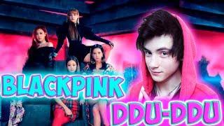 BLACKPINK - '뚜두뚜두 (DDU-DU DDU-DU)' M/V Реакция | BLACKPINK | Реакция на BLACKPINK DDU-DU DDU-DU