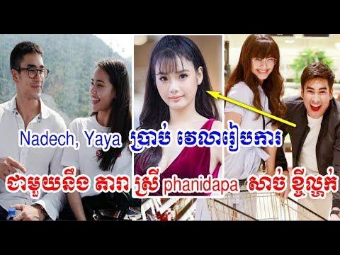 អីយ៉ាNadechដាច់ចិត្តបង្ហើបពេលវេលារៀបការ និងគម្រោងជីវិតជាមួយ YaYa, news 1st, Cambodia Daily24