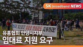 [안양] 유흥협회 안양시지부 임대료 지원 요구