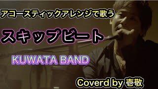 大好きな曲、KUWATA BANDさんのスキップ•ビート(SKIPPED BEAT)を、カバ...