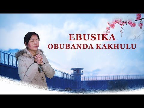 "God Is the Strength of My Life   ""EBUSIKA OBUBANDA KAKHULU""   Zulu Full english movie"