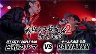 YouTube動画:RAWAXXX vs 呂布カルマ/戦極東海獏丸祭2BEST BOUT(2020.1.4)