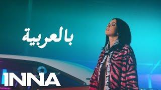 INNA - Nirvana بالعربية - Nirvana Lyrics Arabic