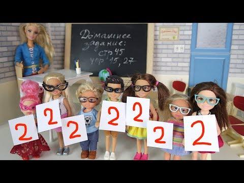 видео: Всем Очки и Двойки Мультик #Барби Про школу Школа Игры для девочек