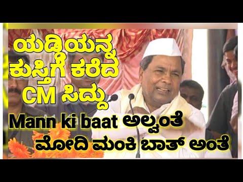 CM Siddaramaiah on PM Modi || Siddu said Mann ki baat is monkey bath || Funny speech of siddu