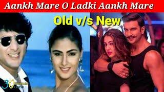 Aankh mare o ladki old vs new simmba movie song, song simmba, lyrics, ...