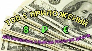 Приложения в которых можно заработать реальные деньги (часть 1)