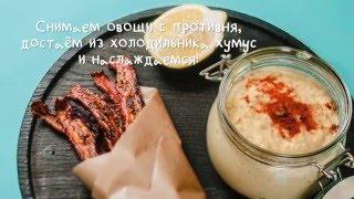 Как приготовить хумус с овощными чипсами(Наш несменный повар: Лена Чугуй Фото: Анна Алферова. Видео: Макс Оридорога. За помощь в съемке благодарим..., 2016-03-25T15:14:28.000Z)