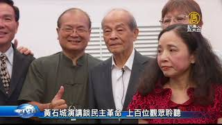 黃石城演講談民主革命 上百位觀眾聆聽|台灣傳統基金會|黃石城|民主|川普|養生|【新唐人/NTD】