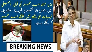 FINANCE MINISTER ASAD UMER TODAY SPEACH IN NATIONAL ASSEMBLY- PM IMRAN KHAN PTI NEWS