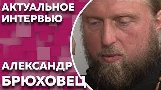 Актуальное интервью с Александром Брюховцом