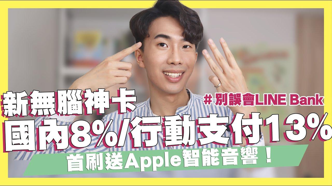 新無腦神卡!國內8%、行動支付13%神卡登場/首刷送Apple音響/LINE Bank最容易被誤會的事/PX Pay最高7% SHIN LI 李勛 #優惠即時通