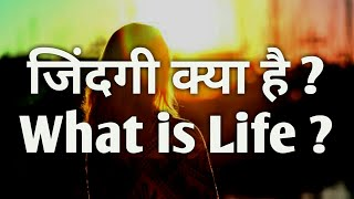 What is Life..? Status Quotes Shayari